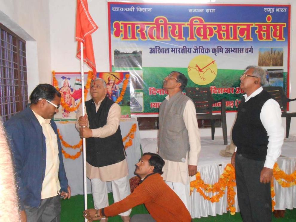 भारतीय किसान संघ का त्रिदिवसीय जैविक खेती राष्ट्रीय प्रशिक्षण