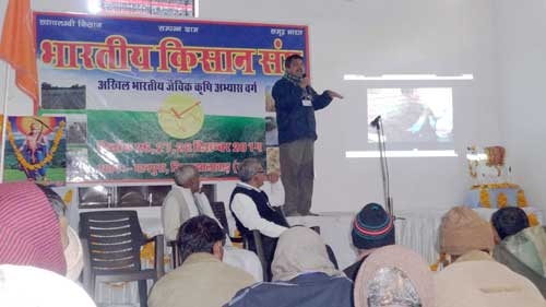 भारतीय किसान संघ राजस्थान प्रदेश प्रेस नोट