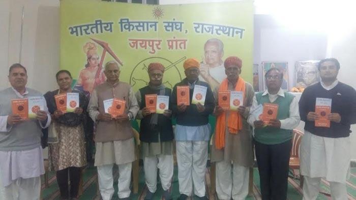 भारतीय किसान संघ की दो पुस्तकों का विमोचन