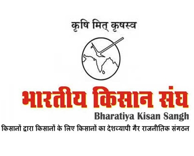 भारतीय किसान संघ का राजस्थन के सभी तहसिल केंद्र पर प्रदर्शन