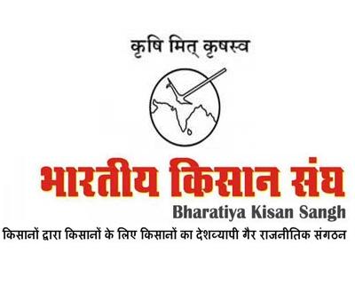 अखिल भारतीय किसान संघ अध्यक्ष (आई. एन. बश्वेगौड़ा) द्वारा वक्तव्य