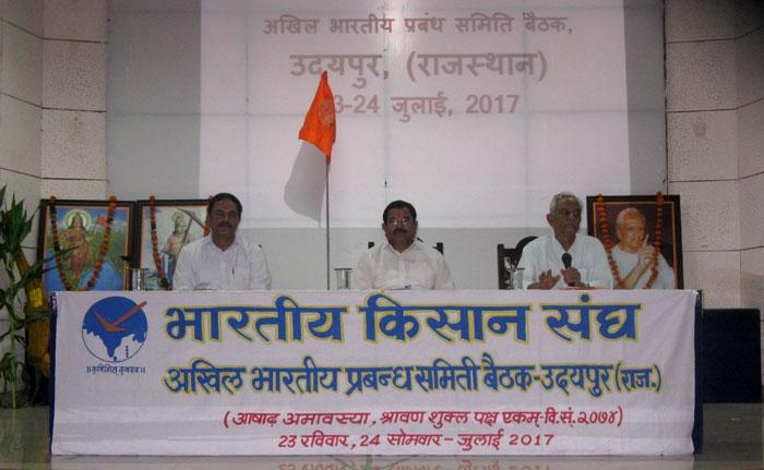 भारतीय किसान संघ की अखिल भारतीय कार्यकारिणी की तीन दिवसीय बैठक